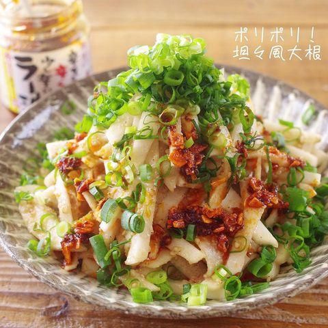 中華の定番副菜!人気の坦々風大根