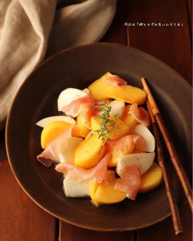 相性◎柿とかぶの生ハムマリネサラダレシピ