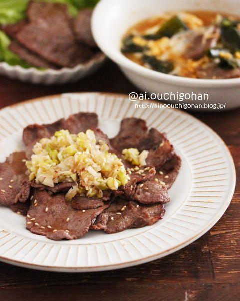 ネギ、牛肉、たん、焼き肉、ごま。