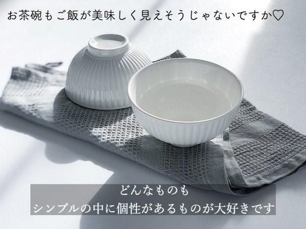 シンプルなホワイトのお茶碗