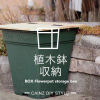植木鉢で便利な収納BOXDIY