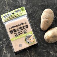 面倒な根菜の皮むきがらくらくできる!100均の野菜の皮むきスポンジ