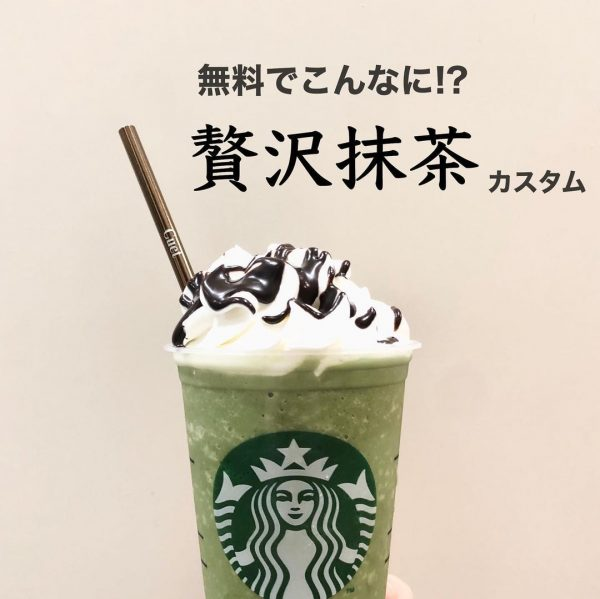 スタバ史上コスパ最強カスタム説♡