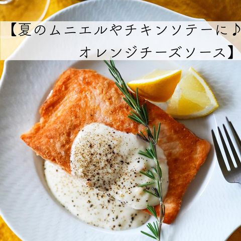 絶品♡鮭のオレンジチーズソース添えレシピ