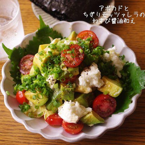 アボカド、ミニトマト、モッツアレラチーズ、大葉、ネギ、和え物。