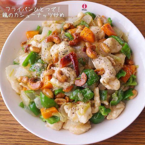 ピーマン、カシューナッツ、玉ねぎ、人参、長ネギ、鶏肉、炒め。