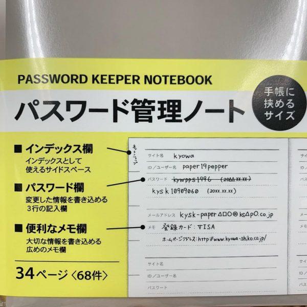 100均で買うべき便利なパスワード管理ノート