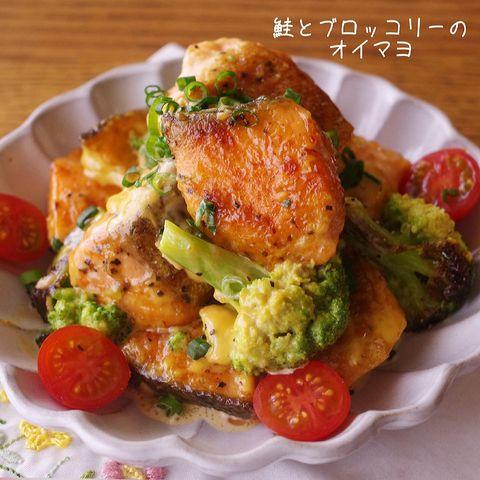 絶品!鮭とブロッコリーのオイマヨ和えレシピ