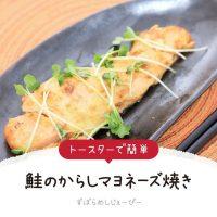 【レシピ動画】トースターで簡単「鮭のからしマヨネーズ焼き」