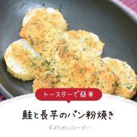 【レシピ動画】トースターで簡単「鮭と長芋のパン粉焼き」