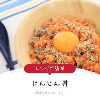 【レシピ動画】レンジで簡単「にんじん丼」