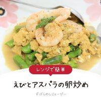 【レシピ動画】レンジで簡単「えびとアスパラの卵炒め」