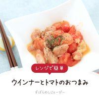 【レシピ動画】レンジで簡単「ウインナーとトマトのおつまみ」