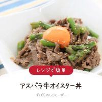 【レシピ動画】レンジで簡単「アスパラ牛オイスター丼」
