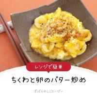 【レシピ動画】レンジで簡単「ちくわと卵のバター炒め」