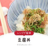 【レシピ動画】レンジで簡単「豆腐丼」