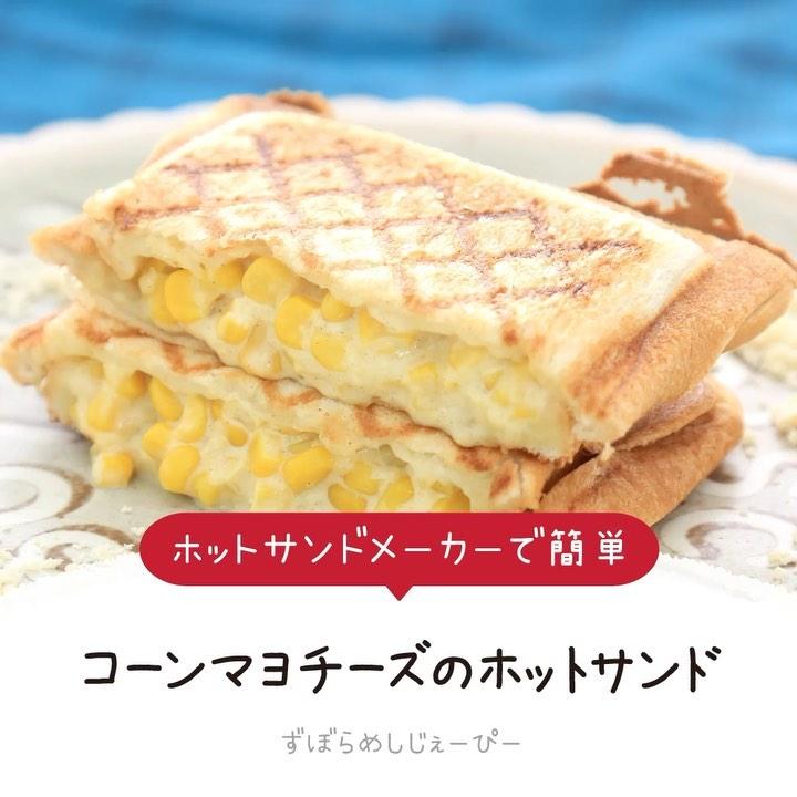 【レシピ動画】ホットサンドメーカーで簡単「コーンマヨチーズのホットサンド」