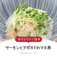 【レシピ動画】混ぜるだけで簡単「サーモンとアボカドのマヨ丼」