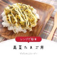 【レシピ動画】レンジで簡単「高菜たまご丼」
