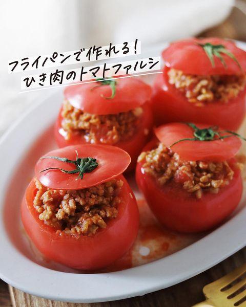 ひき肉のトマトファルシ