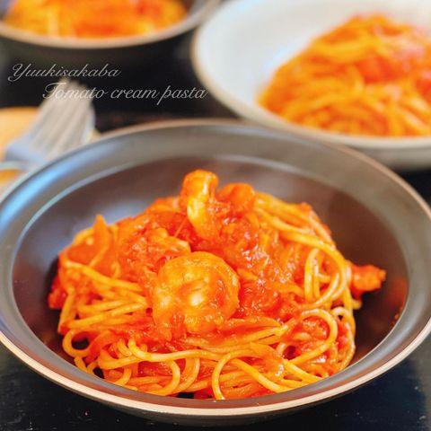 洋風レシピ!エビのトマトクリームスパゲッティ