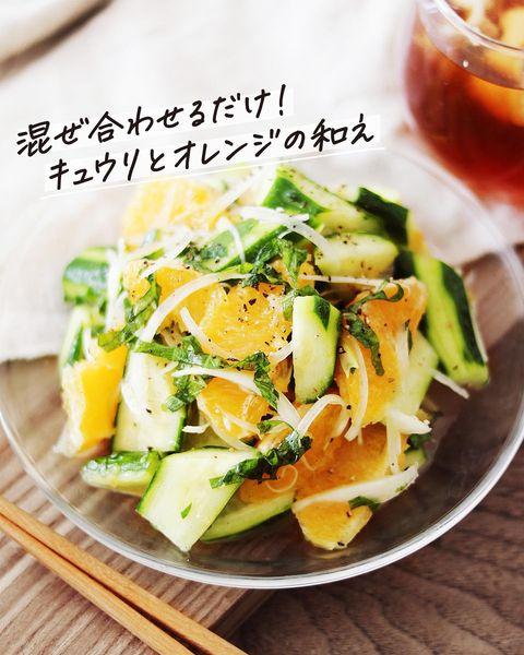 きゅうり、オレンジ、大葉、玉ねぎ、サラダ、冷菜。