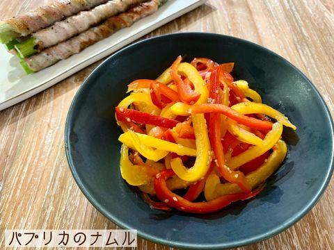 パプリカ料理7