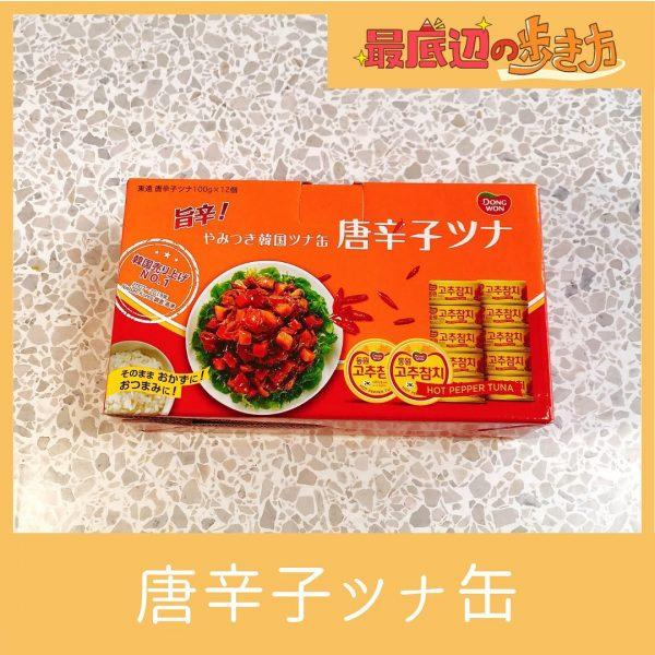 ピリ辛好きにおすすめのツナ缶