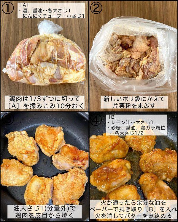鶏もも肉のレモンバターソース焼き3