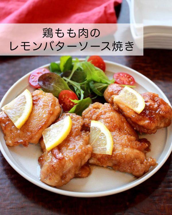 鶏もも肉のレモンバターソース焼き