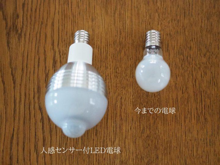 その2 人感センサー付きLED電球&可変式ソケット2