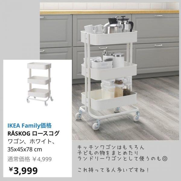 IKEAで買うべきグッズ④キッチンワゴン