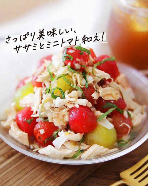ミニトマト、鶏ささみ、大葉、サラダ、和え物、冷菜。