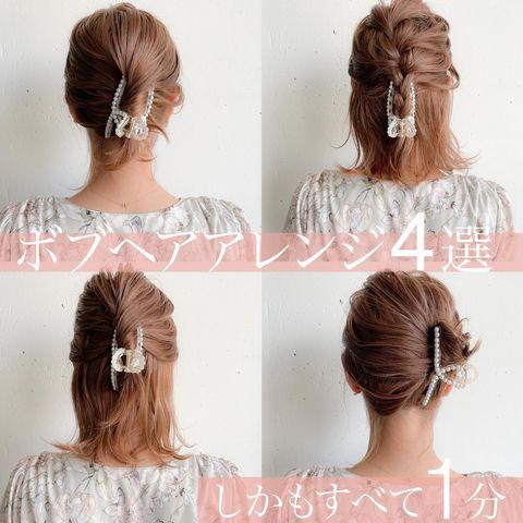簡単まとめ髪