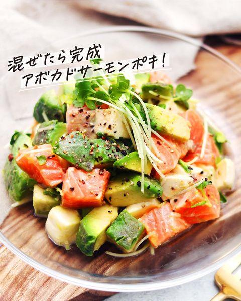 サーモンのポキ風サラダ