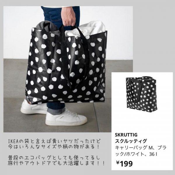 IKEAで買うべきグッズ⑤キャリーバッグ