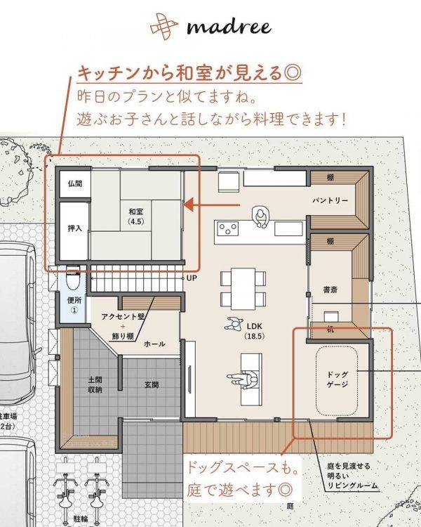 3人家族で暮らす!みんなが使える個室もある家。3