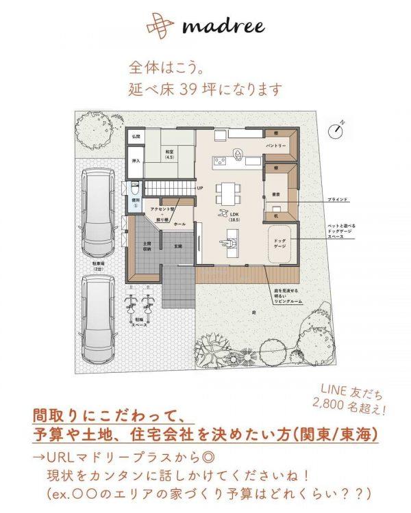 3人家族で暮らす!みんなが使える個室もある家。5