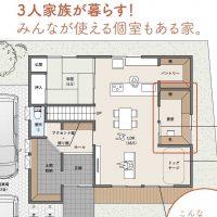 3人家族で暮らす!みんなが使える個室もある家。