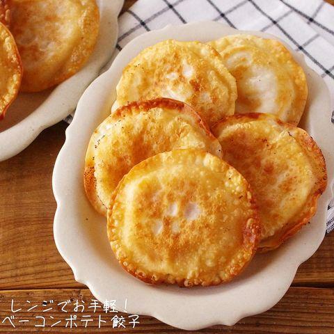 ベーコンポテト餃子