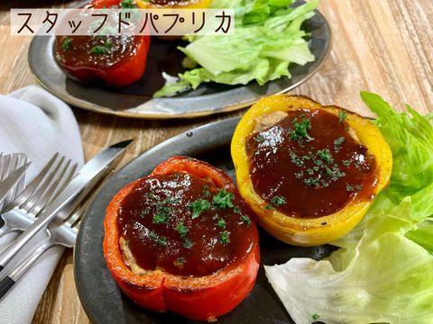 パプリカ料理4