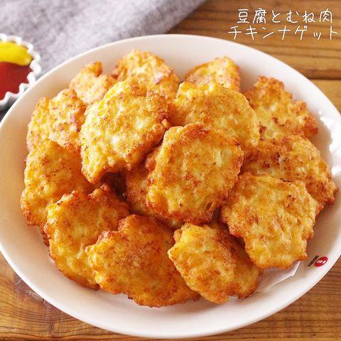 豆腐とむね肉のポケチキ風ナゲット