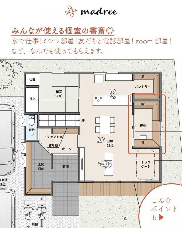 3人家族で暮らす!みんなが使える個室もある家。2