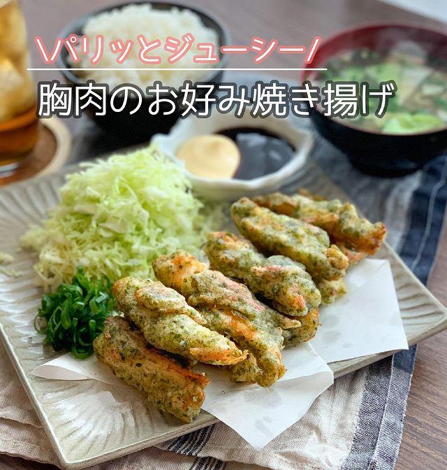マグロ丼に合う鶏むね肉のお好み焼き揚げ