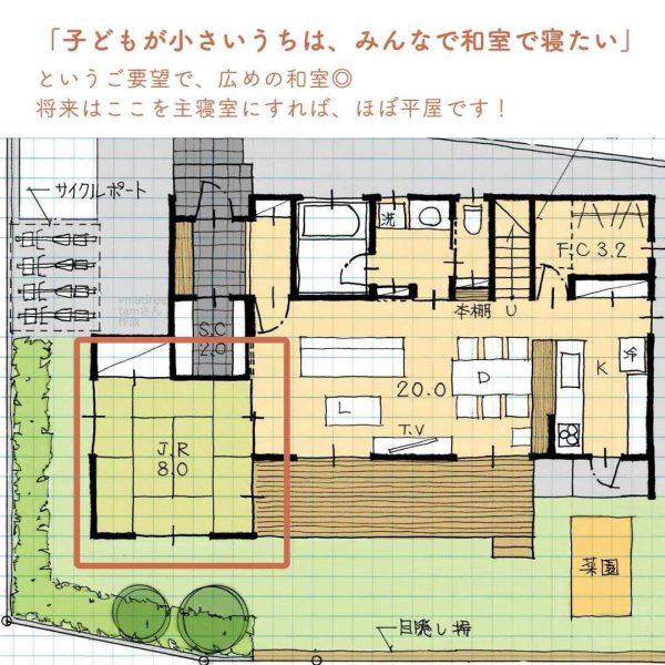 子どもが小さいうちはみんなで寝る!1階の和室が広い5人家族間取り。2