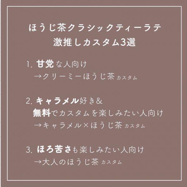 ほうじ茶クラシックティーラテ激推しカスタム3選