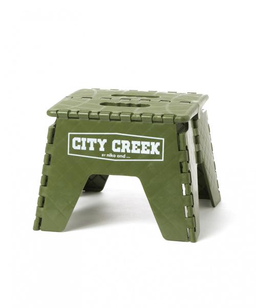 [niko and...] [CITY CREEK]フォールディングスツール