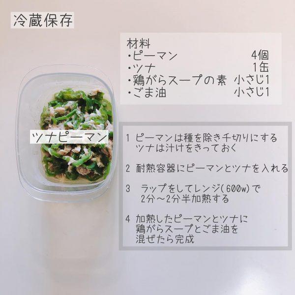 お弁当に!簡単な副菜レシピで作るツナピーマン
