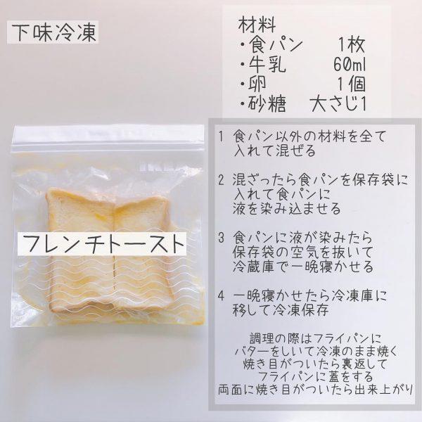 冷凍で時短に!美味しい簡単フレンチトースト