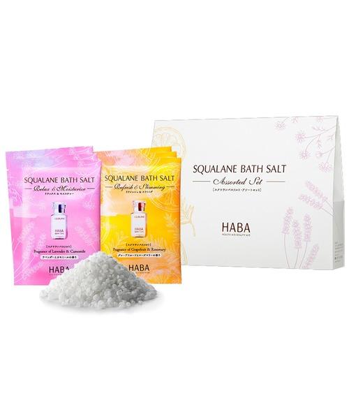 [HABA] HABA(ハーバー)スクワランバスソルト・アソートセット/6包入(入浴料)